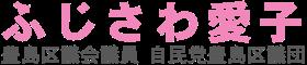 ふじさわ愛子(藤澤愛子)公式サイト